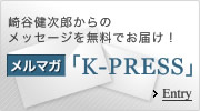 崎谷健次郎からのメッセージを無料でお届け! メルマガ「K-PRESS」